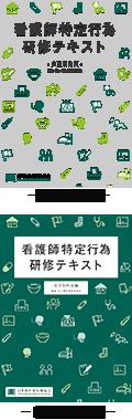 看護師特定行為研修テキスト-共通科目編-